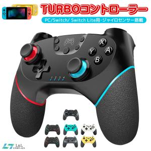 Nintendo Switch Proコントローラー Lite対応 プロコン交換 振動 ゲーム スイッチ コントローラー PC対応 ワイヤレス ジャイロセンサー TURBO機能 勝手に動くの画像
