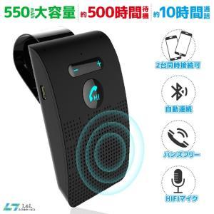 【2台同時接続】ハンズフリーキット 車載 Bluetooth 通話専用 カーキット Bluetoot...