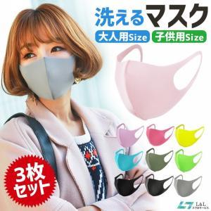 在庫あり 3枚入り マスク 繰り返し洗える マスク 小さめ 夏用マスク 大人 子供 マスク ウイルス...