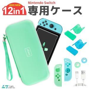 12in1セット Nintendo Switch ケース 耐衝撃 動物の森 ニンテンドースイッチ キ...