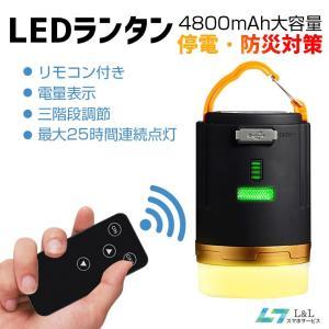 【リモコン付き】LED ランタン キャンプランタン USB 充電式 4800mAh 大容量 懐中電灯...
