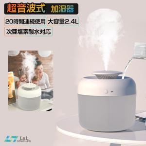 最大20時間加湿 2.4L 大容量 加湿器 超音波式 次亜塩素酸水対応 静音 卓上 ミストUSB加湿...