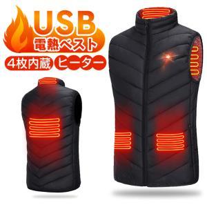電熱ベスト USB式給電 電熱ジャケット ヒーター4枚内蔵 3段階温度調整 電熱ウェア 防寒ベスト ...