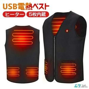 電熱ベスト USB式給電 電熱ジャケット ヒーター5枚 3段階温度調整 電熱ウェア 防寒ベスト 防寒...