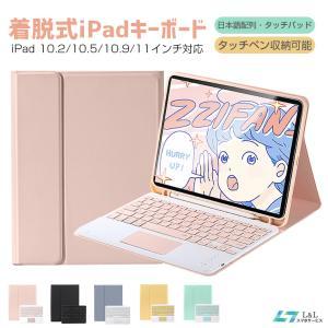 着脱式 iPad Air4 2020 キーボード ケース Bluetooth タッチパッド iPad...