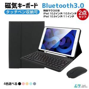 セット販売 iPad Air4 2020 キーボード ケース Bluetooth マウス付き iPa...