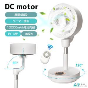 【リモコン付き】扇風機 サーキュレーター DCモーター 折りたたみ 10000mAh 伸縮式 静音扇風機 卓上扇風機 自動首振り USB充電式 自動OFFタイマー 10畳|L&Lスマホサービス-PayPayモール店