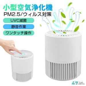 空気清浄機 小型 UV紫外線 除菌 脱臭 花粉対策 空気清浄 2段風量設定 静音 ナイトライト付き ...