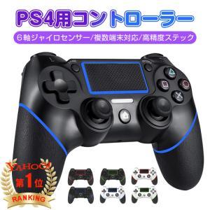 PS4用 コントローラー Bluetooth ワイヤレス 6軸ジャイロセンサー 連射機能 二重振動 ...