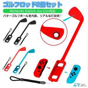ゴルフロッド2個セット 即納 マリオゴルフ スーパーラッシュ 取付簡単 For Nintendo S...