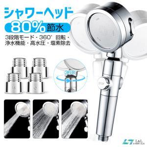 シャワーヘッド 増圧 80%節水シャワー 3段階モード 高水圧 活性炭フィルター 塩素除去 浄水 手...
