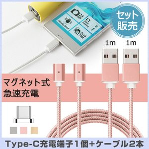 Type-C端子x1個+ケーブルx2本 Type-C ケーブル マグネット ケーブル タイプc マグ...