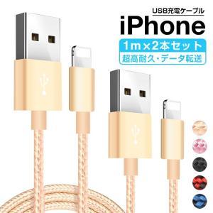 1m×2本セット iPhoneX充電器 おすすめ アイホン ケーブル アイフォン ケーブル 急速充電対応 持ち運びiPhone8/iPhone7 Plus/6s/6 sPlus/5s/SE等対応 長1m