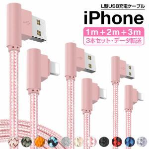 3本セット 1M+2M+3M L字型 iPhone 充電ケーブル iPhone 11 11Pro M...