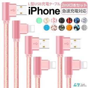 2m×3本セット L型コネクタ iPhone 充電ケーブル L字型 iPhone 11 11 Pro...