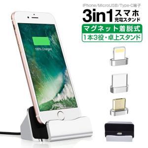 3in1 マグネット着脱式 充電ホルダー iPhone XS /8/8 Plus/MicroUSB/Type-C 卓上スタンド クレードル アイフォン 充電ケーブル Android 充電器 ケーブル 2.1A|smahoservic