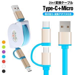 2in1 Micro USBケーブル 巻き取り Type-C 充電ケーブル マイクロUSB 充電器 タイプC 変換アダプタ付 Zenfone AQUOS Nintendo フラットケーブル 急速充電 100cm|smahoservic
