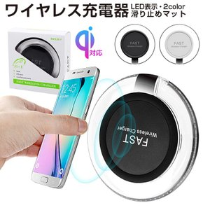 Qi対応 ワイヤレス充電 Qi ワイヤレス充電器 iPhone8 充電器 iPhone XS/XS Max/XR ワイヤレスチャージャー Qi(チー)規格 無接点充電パッド 丸型 超薄い|smahoservic