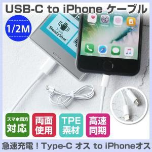 【USB Type-C to iPhone ケーブル】  最新なType-C to iPhone規格...