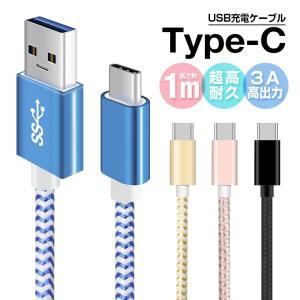 Type-C ケーブル 1m 3A高出力 USB3.1 Type-C 充電 ケーブル タイプC 充電コード Type-C携帯用 充電器 タイプC USBケーブル 高速充電 同期 1メートル|smahoservic