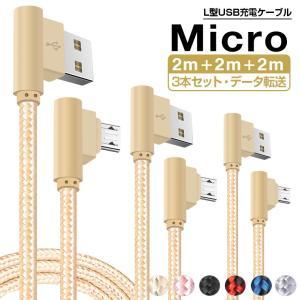 お得な2m×3本セット L字型 Micro US...の商品画像