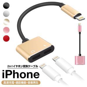 iPhone 充電 ケーブル 充電しながら 変換ケーブル iOS 12 対応 iPhone XR イヤホン ケーブル アイフォン X オーディオ イヤホンジャック 変換ケーブル|smahoservic