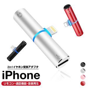 2in1 iPhone イヤホン 変換 アダプタ コンパクト iPhone XS XS Max XR 充電しながら 変換 アダプタ おしゃれ アイフォン イヤホンジャック アダプタ|smahoservic