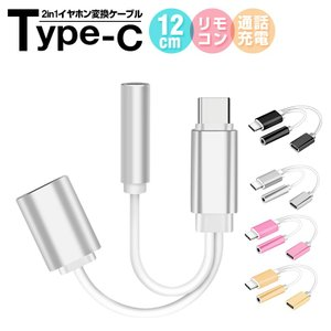2in1 Type-C イヤホン 変換ケーブル タイプC 充電ケーブル Type-C イヤホン 充電...