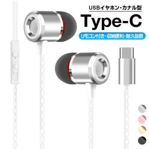 Type-C イヤホン USB Type-C イヤホンジャック カナル型 タイプC イヤホンマイク ...