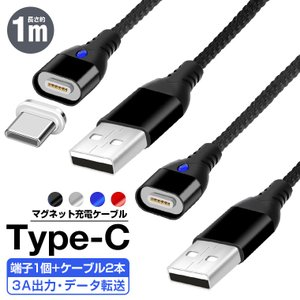 2本セット Type-C ケーブル マグネット Type-C ケーブル 3A Type-C マグネット式 ケーブル 急速 タイプ-c ケーブル マグネット式 データ転送 強化ナイロン 1m|smahoservic