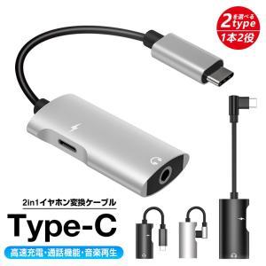 Type-C イヤホン 変換ケーブル 2in1 Type-C 充電ケーブル 充電しながら イヤホン ...