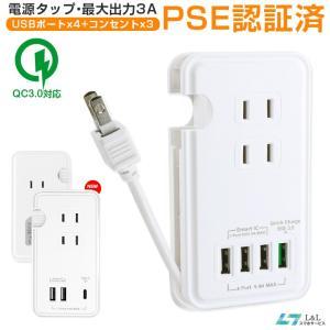 電源タップ USB コンセント 4ポート 複数充電 PSE認証済 コンセント USB 3個口 AC アダプター スマホ充電器 iPhone Type-C Android 全機種対応 一体式 個口|smahoservic