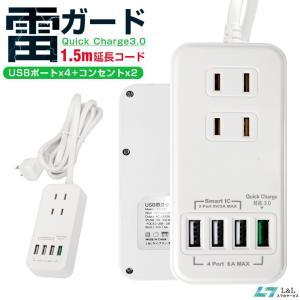 電源タップ USB コンセント 4ポート Quick Charge3.0 急速充電 ACアダプター 2コンセント 雷ガード コンセントタップ 延長コード 1.5m 旅行 出張 一体式|smahoservic