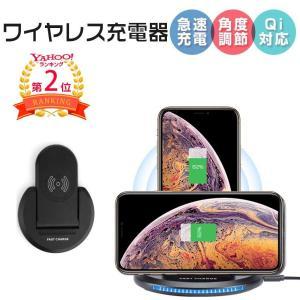 ワイヤレス充電器 Qi 充電 スタンド iPhone 11 充電器 ワイヤレス Qi 無線チャージャ...
