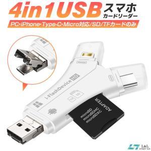 【4in1 カードリーター】  iPhone、Micro、Type-C,PC端子接続マルチカードリー...