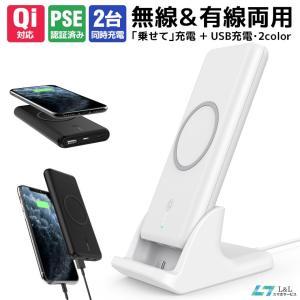 ワイヤレス充電器 モバイルバッテリー Qi 充電器 10000mah スタンド型 iPhone11 ...