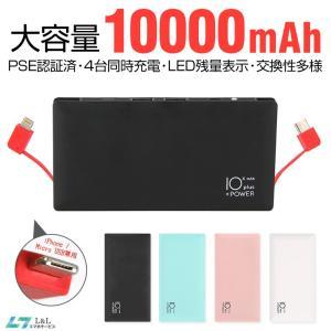 【3種類ケーブル内蔵】モバイルバッテリー 10000mAh 4USB出力ポート 2.4A 急速充電 ...