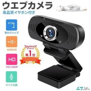 【イヤホン付き】ウエブカメラ 1080P 超高画質 Webカメラ マイク内蔵 ビデオ通話 上下回転 ...