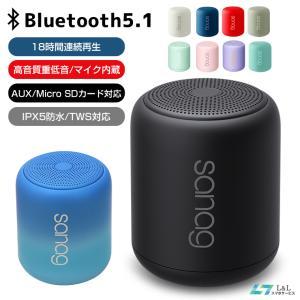 【18時間再生】Bluetooth5.0 ブルートゥーススピーカー ワイヤレス IPX5 ポータブル 高音質重低音 スピーカー マイク内蔵/TWS対応 iPhone/Android/PC対応の画像