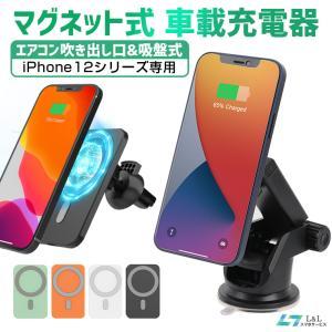 マグネット式 ワイヤレス 車載充電器 15W iPhone12シリーズ Galaxy Xperia ...