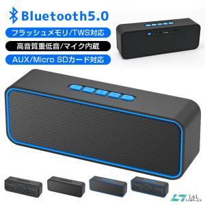【10時間再生】Bluetooth5.0 スピーカー TWS機能 ブルートゥーススピーカー 1500...