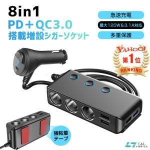 シガーソケット 3連120W 増設カーチャージャー PD/QC3.0/電圧計搭載 1mケーブル 12...