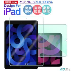 iPad Pro 10.2 ガラスフィルム ブルーライトカット iPad Pro 11 iPad m...