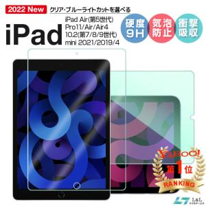 iPad Pro 10.2 ガラスフィルム ブルーライトカット iPad mini 2019 min...