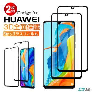 2枚セット Huawei P30 lite ガラス フィルム 3D 全面保護 強化ガラス 保護フィルム Huawei P30 lite 保護シート ファーウェイ P30 lite用 液晶保護フィルム smahoservic