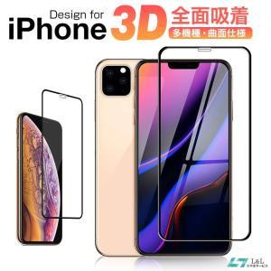 iPhone 11 ガラスフィルム iPhone 11 Pro 保護フィルム 全面吸着 iPhone...