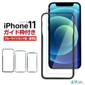 ガイド枠付き iPhone 11 Pro ガラスフィルム iPhone 11 保護フィルム iPho...