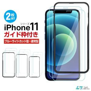 ガイド枠付き 2枚入り iPhone 11 Pro ブルーライトカット ガラスフィルム iPhone...