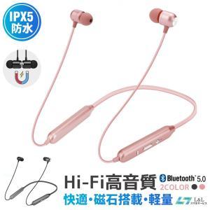 ワイヤレスイヤホン Bluetooth 5.0 ワイヤレス イヤホン 軽量 ヘッドホン 長時間 ブル...