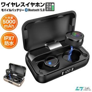 【5000mAhバッテリー】ワイヤレスイヤホン Bluetooth 5.0 ワイヤレス ヘッドホン ...
